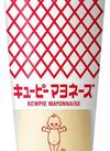 マヨネーズ450g/ハーフ400g 192円(税込)