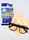 ★メガネくもり止め★ 100円(税抜)