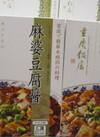重慶飯店 麻婆豆腐醤 400円(税抜)