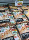 ピザ 各種 198円(税抜)