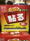 貼るカイロ箱 478円(税抜)