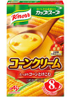 カップスープ コーンクリーム 258円(税抜)