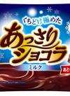 あっさりショコラ 189円(税抜)