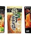 ミツカン 〆まで美味しい鍋つゆ 各種 239円(税抜)