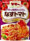 トマトの果肉たっぷりのなすトマト 98円(税抜)