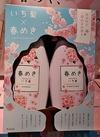 いち髪×春めきシャンプー&コンディショナー 698円(税抜)