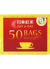 日東紅茶 デイ&デイ 198円(税抜)