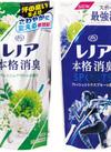 レノア本格消臭 詰替 158円(税抜)