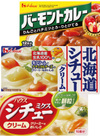 北海道シチュー ・シチューミクス クリーム/バーモントカレー 169円(税抜)