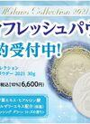 ミラノコレクション ボディフレッシュパウダー2021 6,000円(税抜)