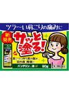 バンテリンコーワ液α 90g 1,980円(税抜)