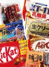 キットカット ミニ/生クリームチョコレート 189円(税抜)