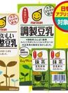 毎日おいしい 無調整豆乳 調製豆乳  レギュラー・カロリー45%オフ 138円(税抜)
