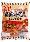 御殿場高原 あらびきポークソーセージ 798円(税抜)