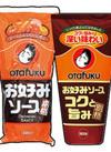 コクと旨味のお好みソース 238円(税抜)