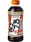 めんつゆ 171円(税込)