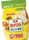 カメリヤ強力粉 188円(税抜)