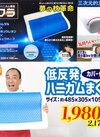 低反発ハニカムまくら 1,980円(税抜)