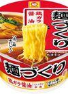 麺づくり 鶏ガラ醤油・醤油とんこつ・鶏だし塩・合わせ味噌 98円(税抜)