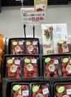 大雅ファームの紅ほっぺイチゴ 雅 598円(税抜)