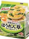 クノールフリーズドライスープ各種 278円(税抜)