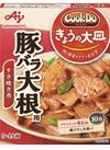 CookDo各種 398円(税抜)