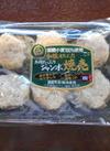 美味安心和豚もちぶたジャンボ焼売 399円(税抜)