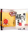 【朝市・数量限定】 焼いておいしい絹厚揚げ 78円(税抜)