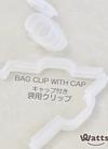 キャップ付き袋用クリップ 100円(税抜)