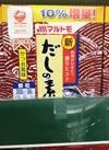新鰹だしの素 298円(税抜)