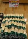 えのき茸 98円(税抜)