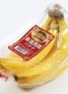 厳選農園バナナ 99円(税抜)
