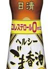 ヘルシーごま香油 118円(税抜)