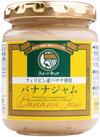 スイーツキング フィリピン産バナナ使用 バナナジャム 398円(税抜)
