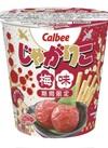 じゃがりこ梅味 88円(税抜)