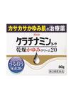 ケラチナミン コーワ 乾燥かゆみクリーム20 980円(税抜)