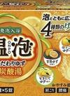 温泡 こだわり炭酸湯 20錠 498円(税抜)