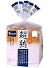 超熟食パン6枚 8枚 125円(税抜)