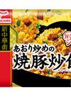 マルハニチロ あおり炒めの焼豚炒飯 248円(税抜)