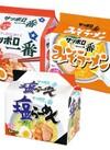 サッポロ一番(醤油・みそ・塩) 268円(税抜)