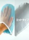 ☆アイロンミット・アイロンマット☆ 100円(税抜)