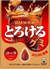 とろけるグミ コーラ 75円(税抜)