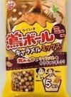 鶯ボールミニキャラメルミックス 119円(税抜)