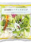 10種類のバランスサラダ 138円(税抜)