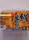 仁保庵    国産  絹厚揚げ   1パック 98円(税抜)