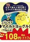 マイルドヨーグルト 108円(税抜)