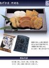あげかま竹皮包み 5種 1,200円(税抜)