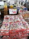 福豆 188円(税抜)