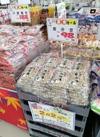 三枝節分豆 98円(税抜)