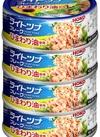 ライトツナフレークひまわり油使用4缶シュリンク 258円(税抜)